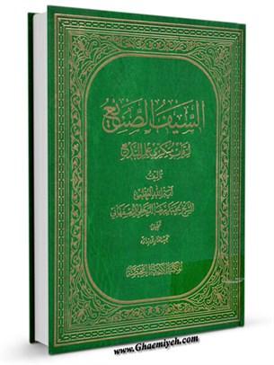السیف الصنیع لرقاب منکری علم البدیع