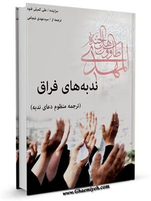 ندبه های فراق ترجمه منظوم دعای ندبه