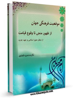 موقعیت فرهنگی جهان از ظهور منجی تا وقوع قیامت از منظر متون اسلامی و عهد جدید