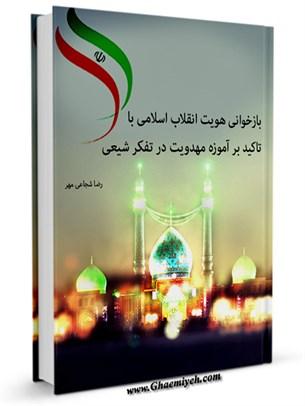 بازخوانی هویت انقلاب اسلامی با تاکید بر آموزه مهدویت در تفکر شیعی