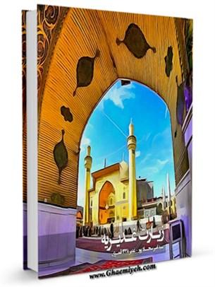 کتاب صوتی زیارت غدیریه (زیارت حضرت علی علیه السلام در روز غ_دیر) همراه با ترج_مه