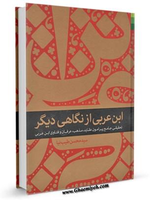 ابن عربی از نگاهی دیگر: تحقیقی جامع پیرامون عقاید، مذهب، عرفان، و فتاوی ابن عربی