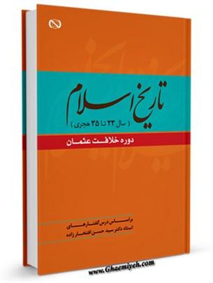 تاریخ اسلام سال 23 تا 35 دوره خلافت عثمان