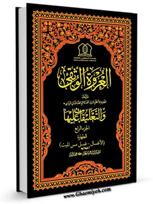العروه الوثقی والتعلیقات علیها جلد 4