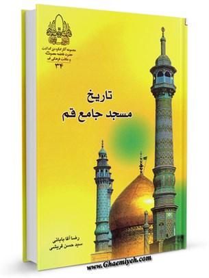 تاریخ مسجد جامع قم