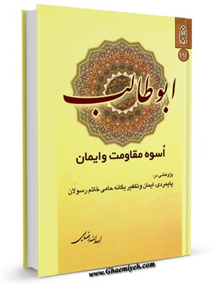 ابوطالب علیه السلام اسوه مقاومت و ایمان