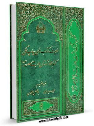 فهرست کتابخانه های چاپ سنگی کتابخانه آستان حضرت معصومه علیهاالسلام