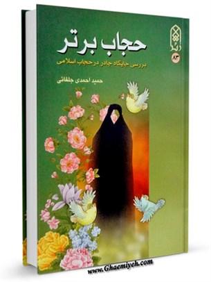 حجاب برتر (بررسی جایگاه چادر در حجاب اسلامی)