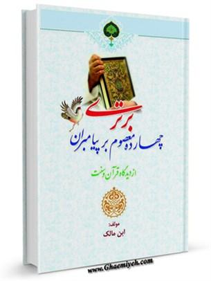 برتری چهارده معصوم علیه السلام بر پیامبران از دیدگاه قرآن و سنت