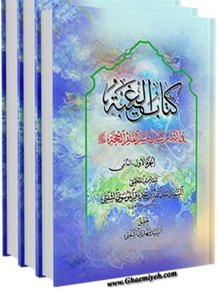 كتاب الغيبه في الامام الثاني عشر القائم الحجه (سلام الله عليه)