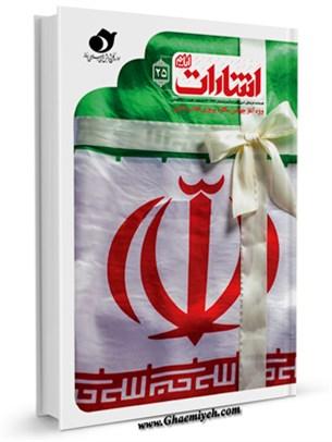 فصلنامه اشارات - شماره 25 ویژه نامه «آغاز چهلمین سالگرد پیروزی انقلاب اسلامی»