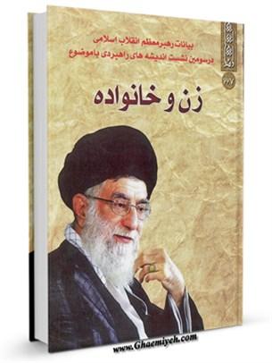 بیانات رهبر معظم انقلاب اسلامی با موضوع زن و خانواده
