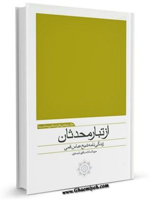 از تبار محدثان: ویژه زندگی شیخ عباس قمی (ره)
