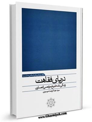 دریای فقاهت: زندگی نامه شیخ مرتضی انصاری قدس سره