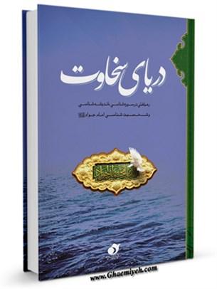 دریای سخاوت: بسته مناسبتی ویژه امام جواد علیه السلام