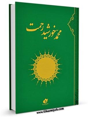محمد صلی الله علیه و آله: خورشید رحمت، بسته مناسبتی ویژه پیامبر اعظم (صلی الله علیه و آله)