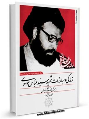 زندگی و مبارزات شهیدسیدعباس موسوی (دبیرکل حزب الله لبنان)