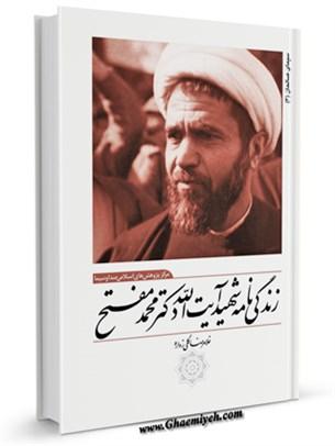 زندگی نامه شهید آیت الله دکتر محمد مفتح