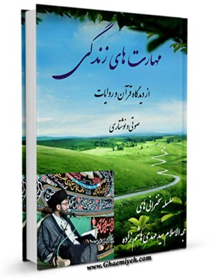 کتاب صوتی و نوشتاری مهارت های زندگی از دیدگاه قرآن و روایات