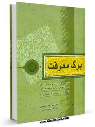 برگ معرفت: بررسی هشت پرسش و پاسخ آنها بر اساس درس گفتارهای دکتر سیدحسن افتخارزاده