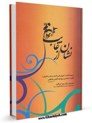 نشان از غایب : ترجمه کتاب البیان فی اخبار صاحب الزمان (عج)
