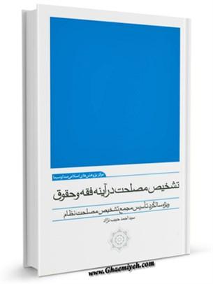 تشخیص مصلحت در آیینه فقه و حقوق : ویژه سالگرد تأسیس مجمع تشخیص مصلحت نظام