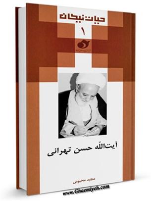 حیات نیکان (1): آیت الله حسن تهرانی