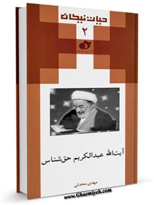حیات نیکان (2): آیت الله عبدالکریم حق شناس