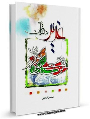 غدیر در قرآن: گزیده ای از مباحث درسهایی از قرآن