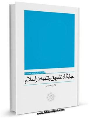 جایگاه تشویق و تنبیه در اسلام