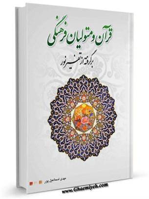 قرآن و متولیان فرهنگی