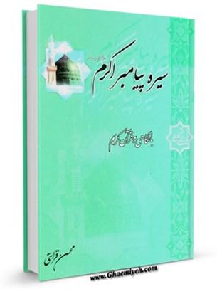 سیره پیامبر اکرم صلی الله علیه و آله با نگاهی به قرآن کریم