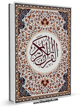 قرآن کریم (تصویری)