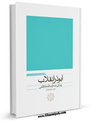 ابوذر انقلاب : ویژه نامه آیت الله طالقانی
