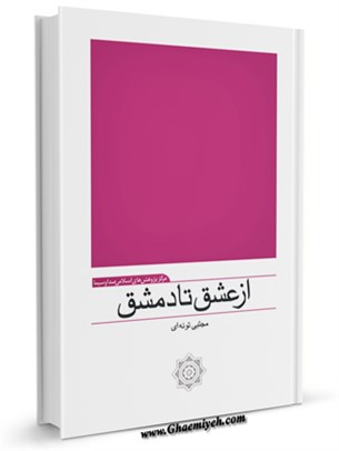 از عشق تا دمشق: مجموعه نثر ادبی - مذهبی
