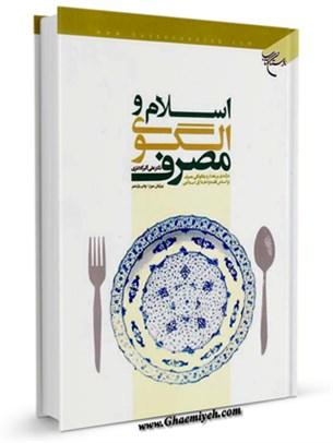 الگوی مصرف در اسلام و غرب