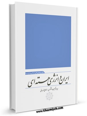 ایران و انرژی هسته ای