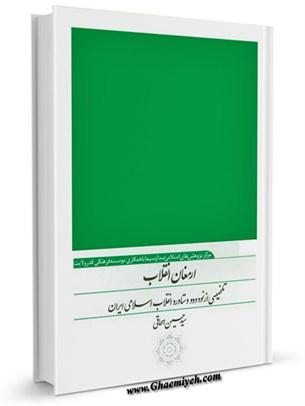 ارمغان انقلاب: تلخیصی از نود ودو دستاورد انقلاب اسلامی ایران