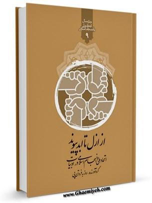 از ازل تا ابد پیوند: اتحاد ملی و انسجام اسلامی در ادب فارسی