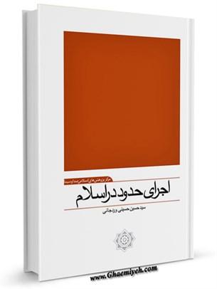 اجرای حدود در اسلام