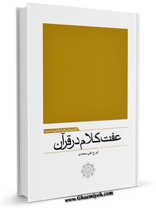 عفت کلام در قرآن