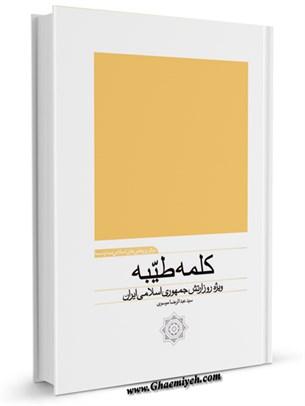 کلمه ی  طیبه : ویژه روز ارتش جمهوری اسلامی ایران