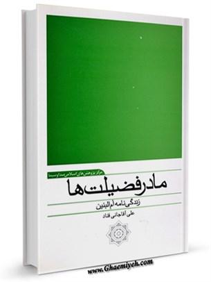 مادر فضیلت ها: زندگینامه ام البنین علیهاالسلام