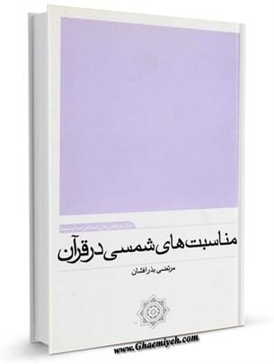 مناسبت های شمسی در قرآن