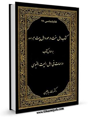 کتابشناسی 78 کتاب اهل سنت در مورد اهل بیت علیهم السلام