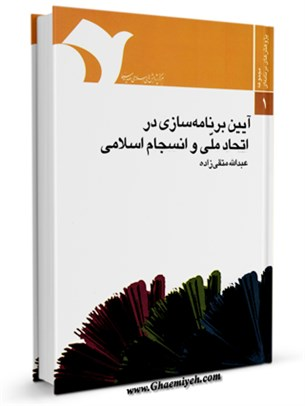 آئین برنامه سازی در اتحاد ملی و انسجام اسلامی