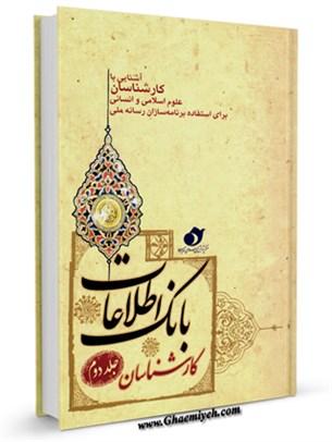 آشنایی با کارشناسان علوم اسلامی و انسانی برای استفاده برنامه سازان رسانه ملی