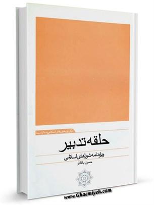 حلقه تدبیر: ویژه نامه شوراهای اسلامی