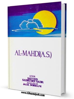 Al -Mahdi (a. s.)