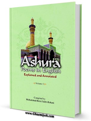 Ashura Poems in English Explained and Annotated
